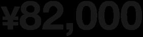¥82,000