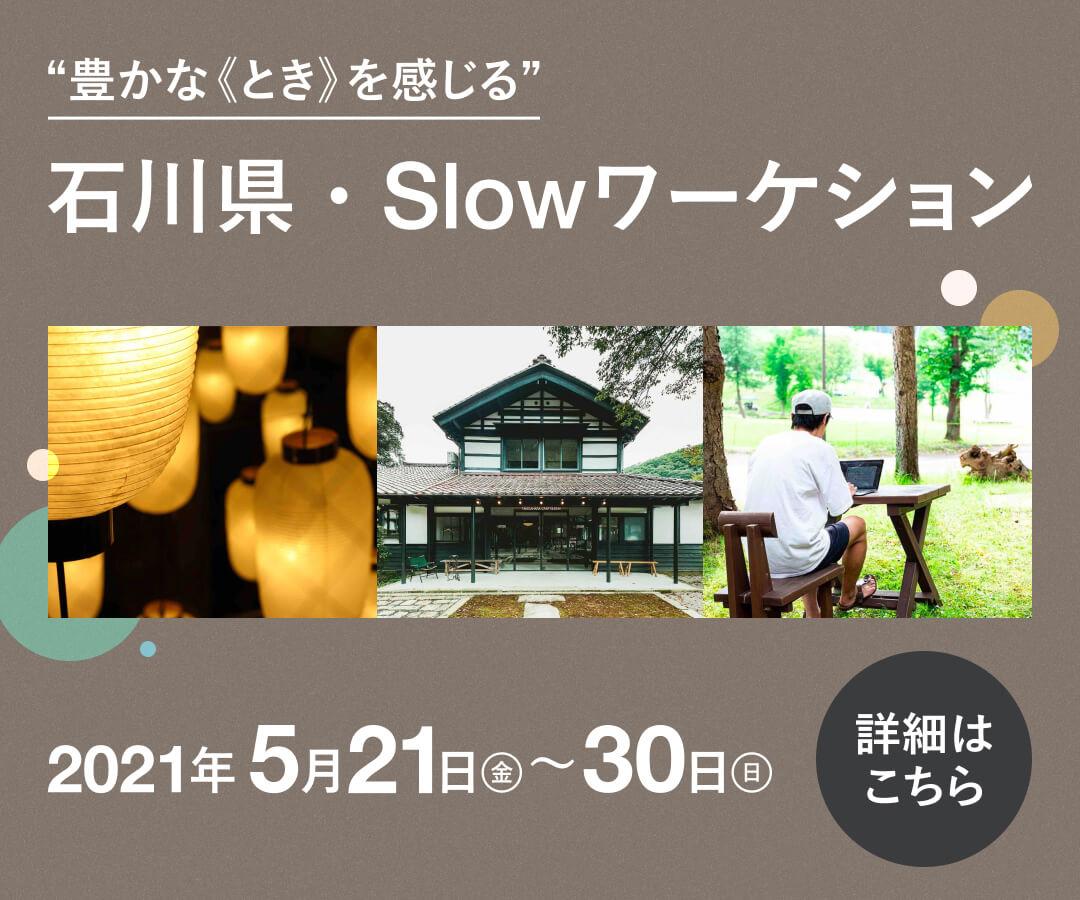 石川県・Slowワーケーション
